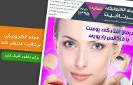 اولین شماره مجله الکترونیکی تغذیه و زیبایی برنافیت