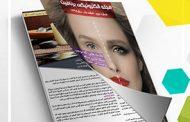 مجله الکترونیکی برنافیت-شماره 3