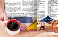 مجله الکترونیکی برنافیت-شماره 4