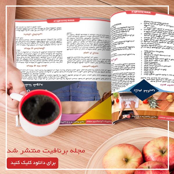 مجله الکترونیکی برنافیت-شماره 4 - مجله برنافیت