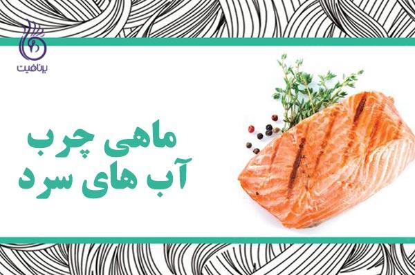 غذاها افزایش سلامت موها - ماهی چرب - برنافیت