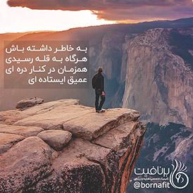 به خاطر داشته باش، هرگاه به قله رسیدی، همزمان در کنار دره ای عمیق ایستاده ای - برنافیت
