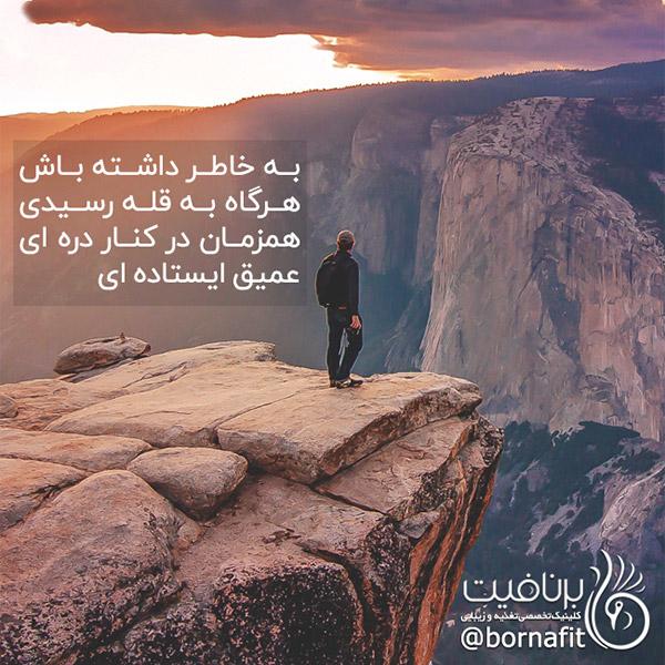 به خاطر داشته باش، هرگاه به قله رسیدی، همزمان در کنار دره ای عمیق ایستاده ای - انرژی مثبت