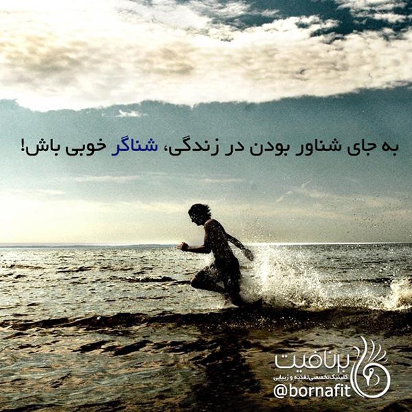 به جای شناور بودن در زندگی، شناگر خوبی باش! - برنافیت