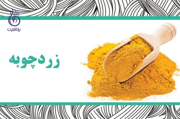 غذاها افزایش سلامت موها - زردچوبه - برنافیت