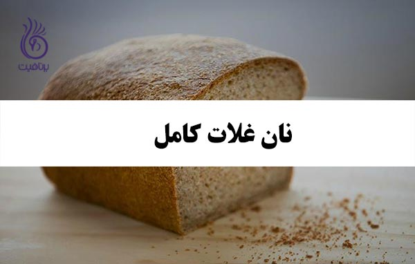 با غذاهای به ظاهر سالم آشنا شوید - نان غلات کامل - برنافیت