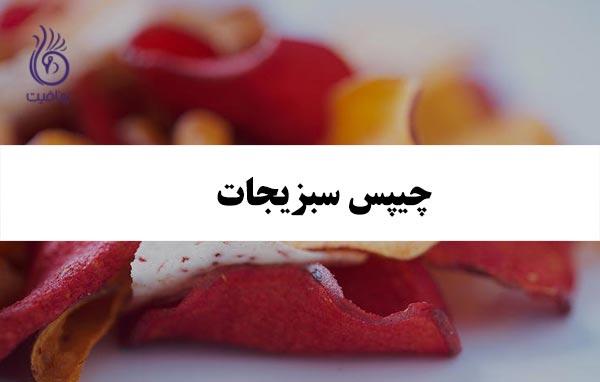 با غذاهای به ظاهر سالم آشنا شوید - چیپس سبزیجات - برنافیت