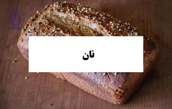 غذاهای سالمی که سرشار از نمک هستند - نان - برنافیت