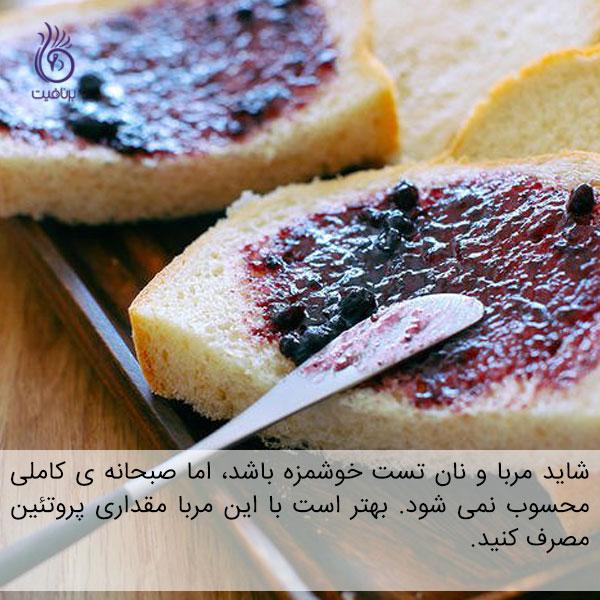 با خوردن وعده ی صبحانه گرسنه هستید - مربا - برنافیت