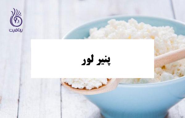 غذاهای سالمی که سرشار از نمک هستند - پنیر لور - برنافیت