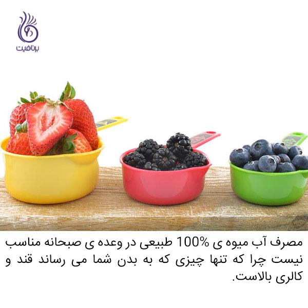 با خوردن وعده ی صبحانه گرسنه هستید - میوه - برنافیت