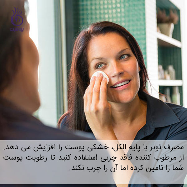 محصولات آرایشی که بهتر است آنها را مصرف نکنید - تونر پوست - برنافیت