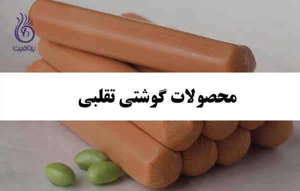 با غذاهای به ظاهر سالم آشنا شوید - محصولات گوشتی - برنافیت