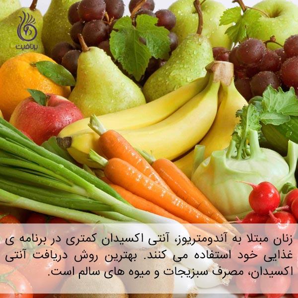 رژیم غذایی آندومتریوز به بارداری کمک می کند؟ - میوه - برنافیت
