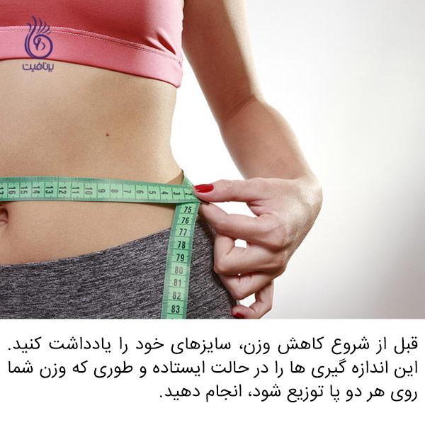 قدم هایی قبل از شروع رژیم کاهش وزن - سایز - برنافیت
