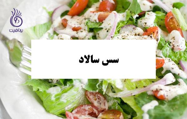 غذاهای سالمی که سرشار از نمک هستند - سالاد - برنافیت
