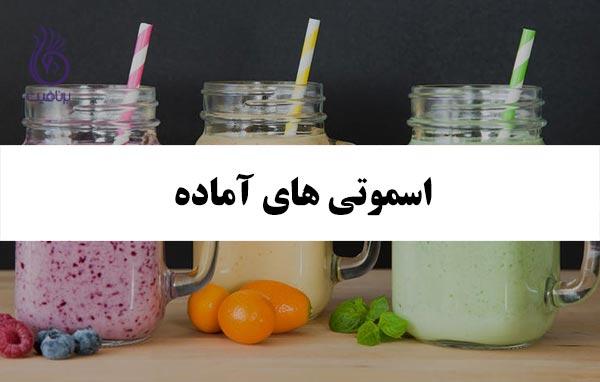 با غذاهای به ظاهر سالم آشنا شوید - اسموتی - برنافیت