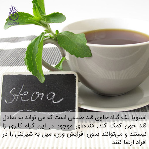 5 شیرین کننده ی طبیعی - استویا - برنافیت
