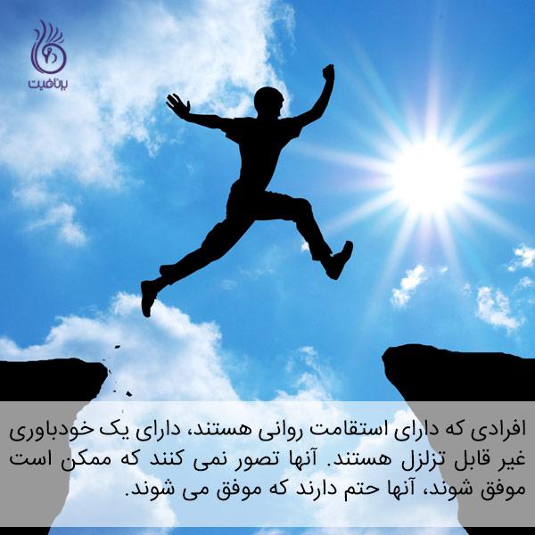 استقامت روانی را پرورش دهیم - موفقیت - برنافیت