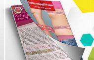 مجله الکترونیکی برنافیت-شماره 5