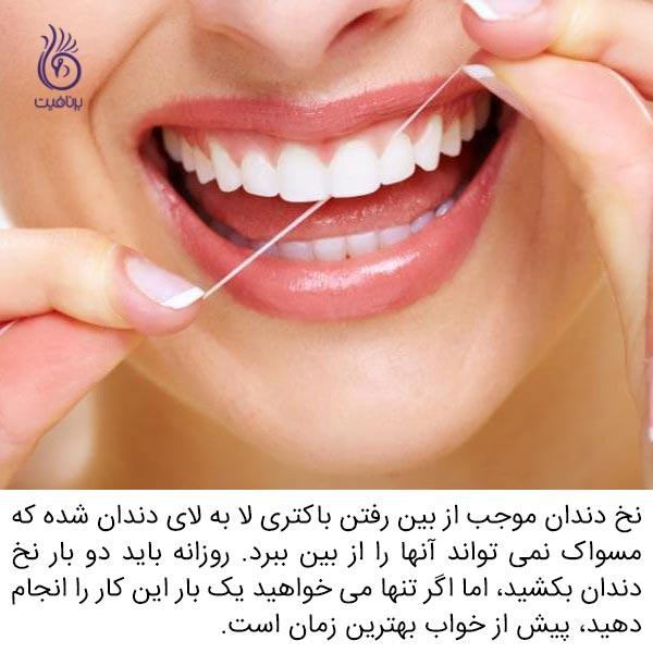 این 7 قدم دندان های شما را زیباتر می کنند - نخ دندان - برنافیت