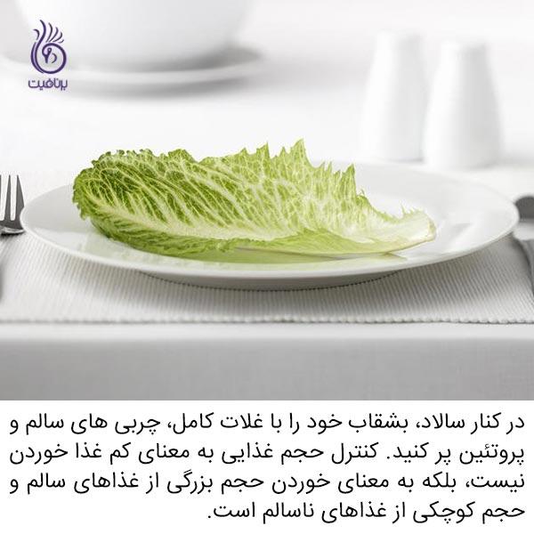 غذا بخورید، لاغر شوید! - سالاد - برنافیت