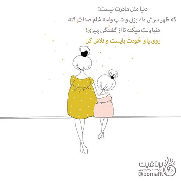 دنیا مثل مادرت نیست! - برنافیت