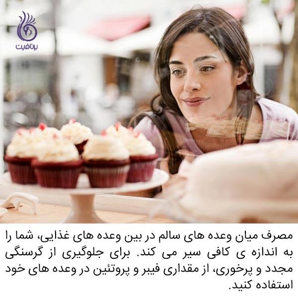 غذا بخورید، لاغر شوید! - شیرینی - برنافیت
