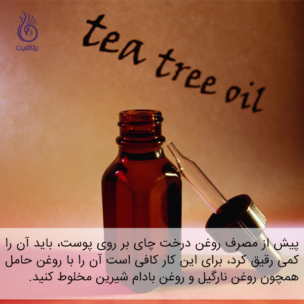 آیا روغن درخت چای برای درمان آکنه مفید است؟ - برنافیت