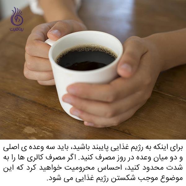 غذا بخورید، لاغر شوید! - قهوه - برنافیت