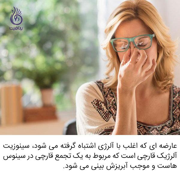 آلرژی فصلی شما دلیل بدتری دارد! - برنافیت
