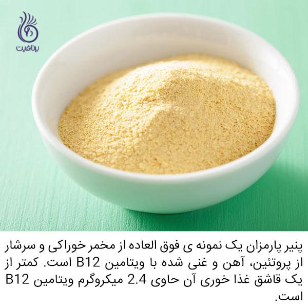 دریافت ویتامین B12 - مخمر خوراکی - برنافیت