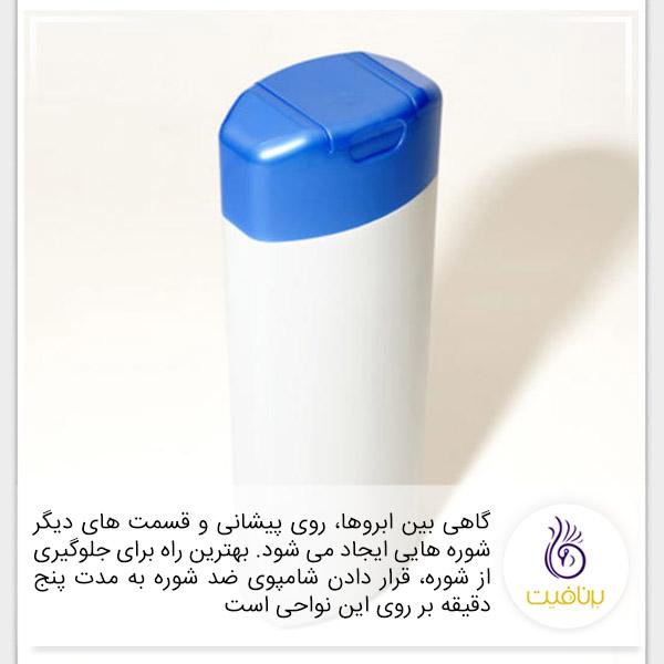 چند راهکار برای اینکه جوان تر به نظر برسید - شامپو - برنافیت دکتر کرمانی