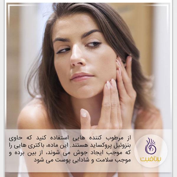 چگونه بدون آرایش پوست زیبایی داشته باشیم؟ - برنافیت
