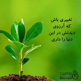 تغییری باش که آرزوی دیدنش در این دنیا را داری - برنافیت