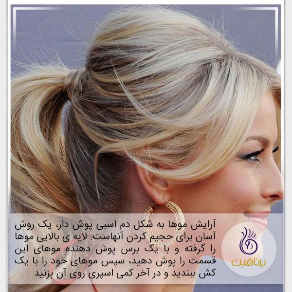 9 مدل مو را پیشنهاد می کنیم - دم اسبی پوش دار - برنافیت دکتر کرمانی