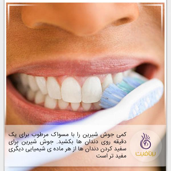 کاربردهای جوش شیرین در زیبایی - سفید کننده دندان - برنافیت