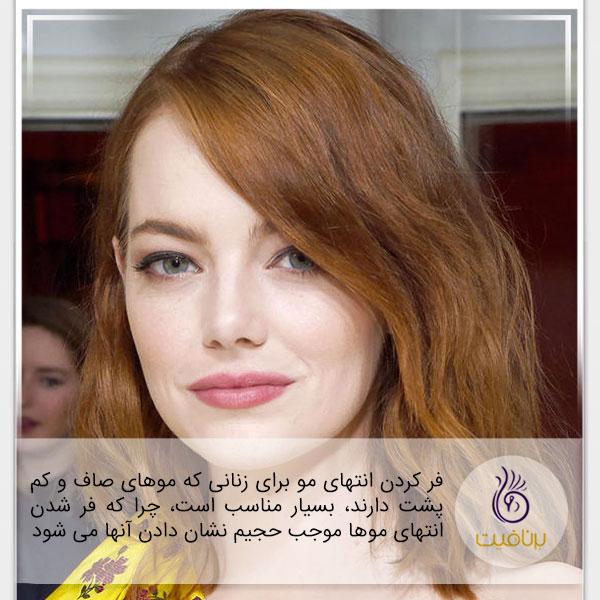 9 مدل مو را پیشنهاد می کنیم - فر کردن پایین مو - برنافیت دکتر کرمانی