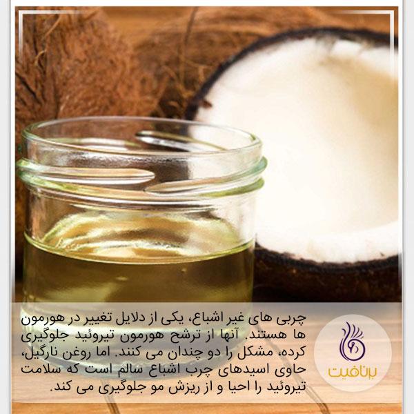 ریزش مو حاصل از تیروئید - روغن نارگیل - برنافیت