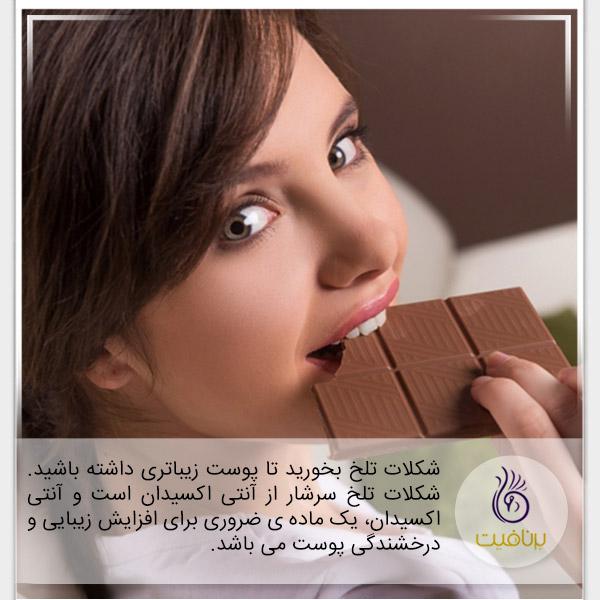 بهترین و بدترین غذاها- شکلات تلخ - برنافیت