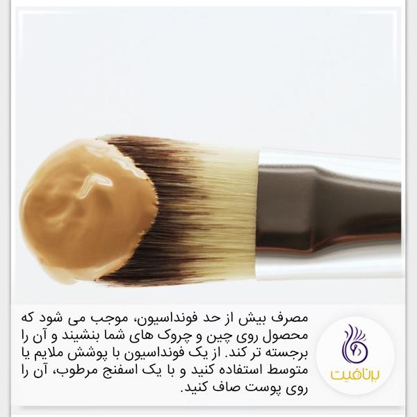 ترفندهای آرایشی - فونداسیون - برنافیت
