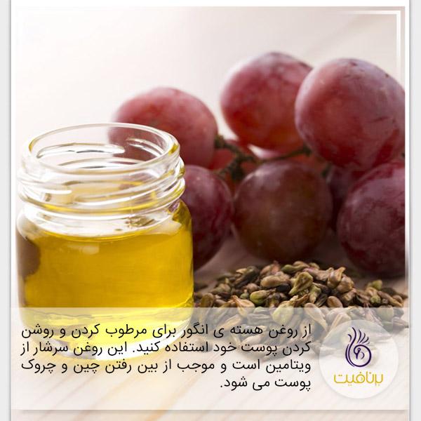 روغن رطوبت دهنده - روغن هسته انگور - برنافیت