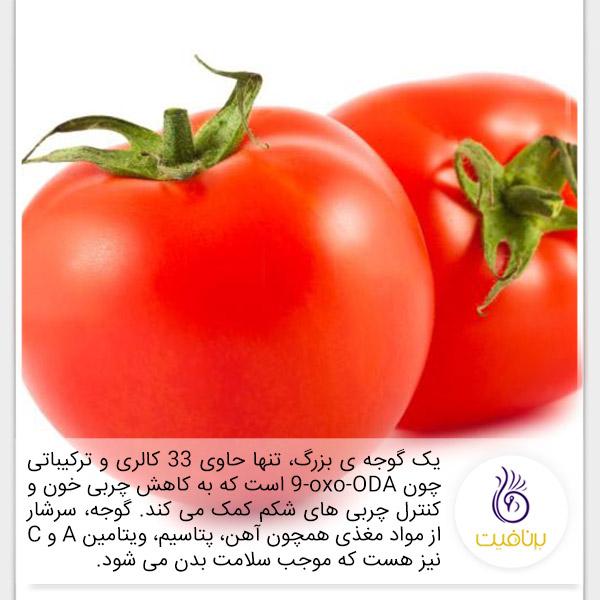 سوپرفود - گوجه فرنگی - برنافیت