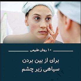 راهکارهایی برای از بین بردن سیاهی دور چشم - برنافیت