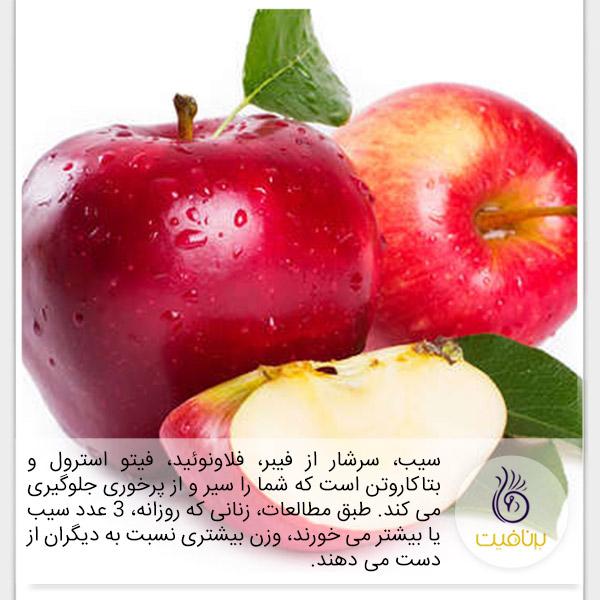 سوپرفود - سیب - برنافیت