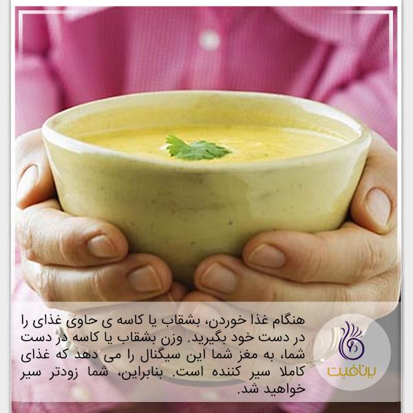 با فریب دادن ذهن خود، لاغر شوید - سوپ - برنافیت