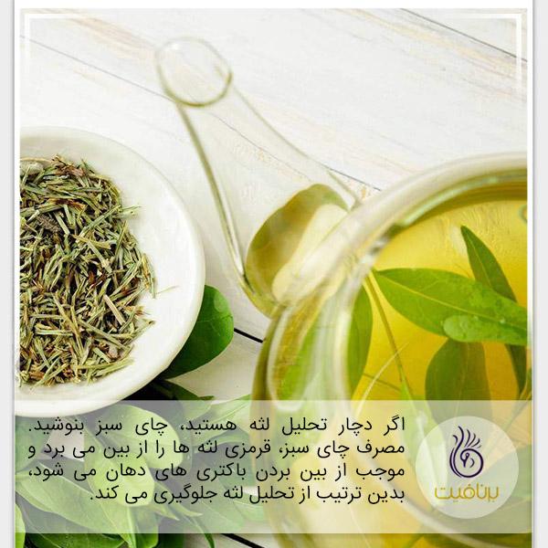 درمان لثه - چای سبز - برنافیت