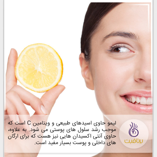 با روش های طبیعی پوست خود را روشن تر کنید - برنافیت دکتر کرمانی