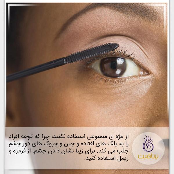 ترفندهای آرایشی - ریمل - برنافیت