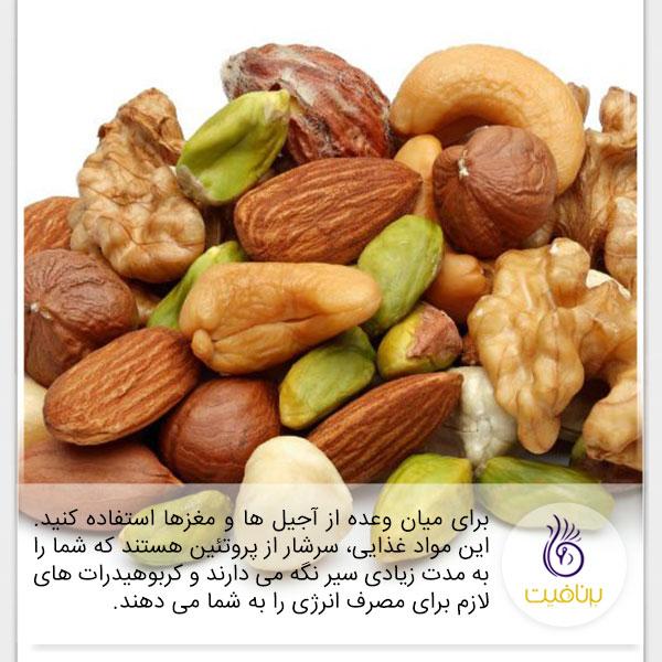 موادغذایی پرکالری - آجیل - برنافیت